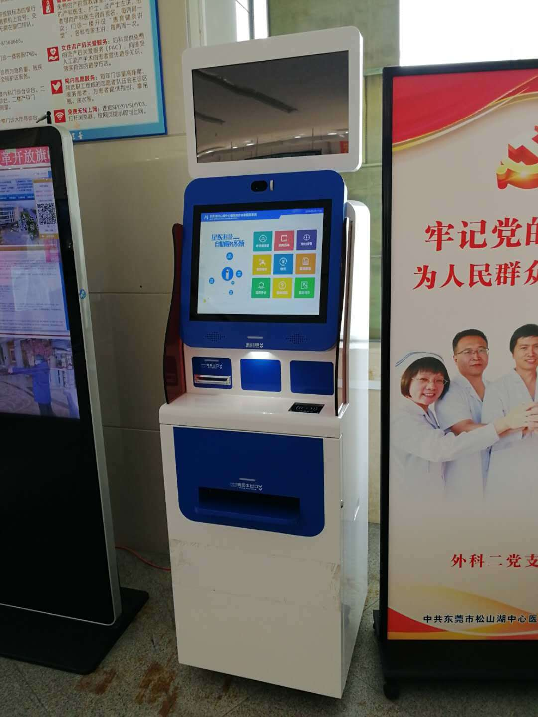 digital signage self service medical book applicating kiosk terminal for hospital patients with book dispensing