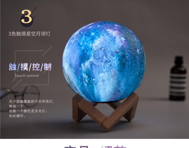 OEM 3D Print Star Moon Lamp Colorful Change Touch Home Decor Creative Gift Usb Led Night Light Lamp