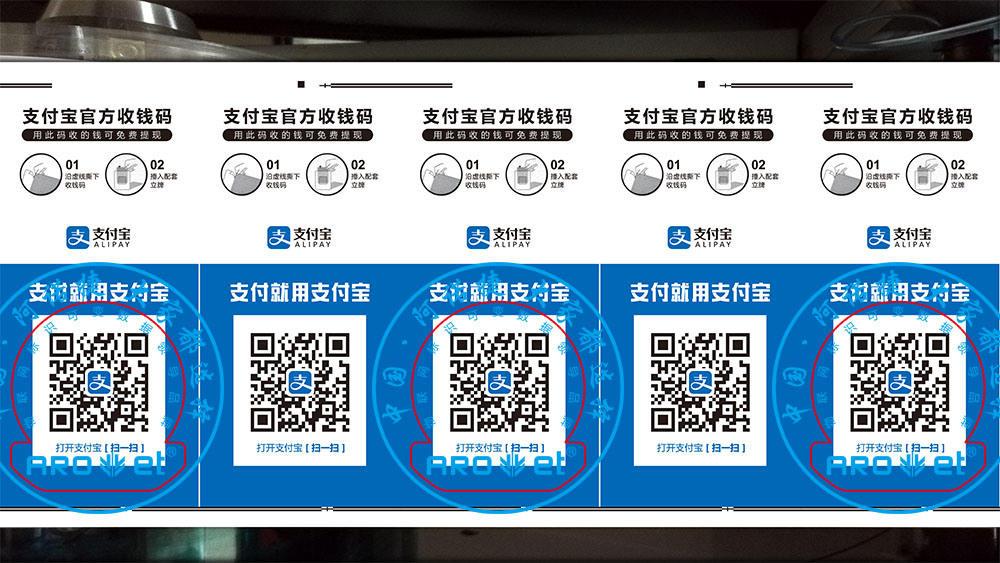 UV Digital Tag Label Qr Codes Barcode Encoding System