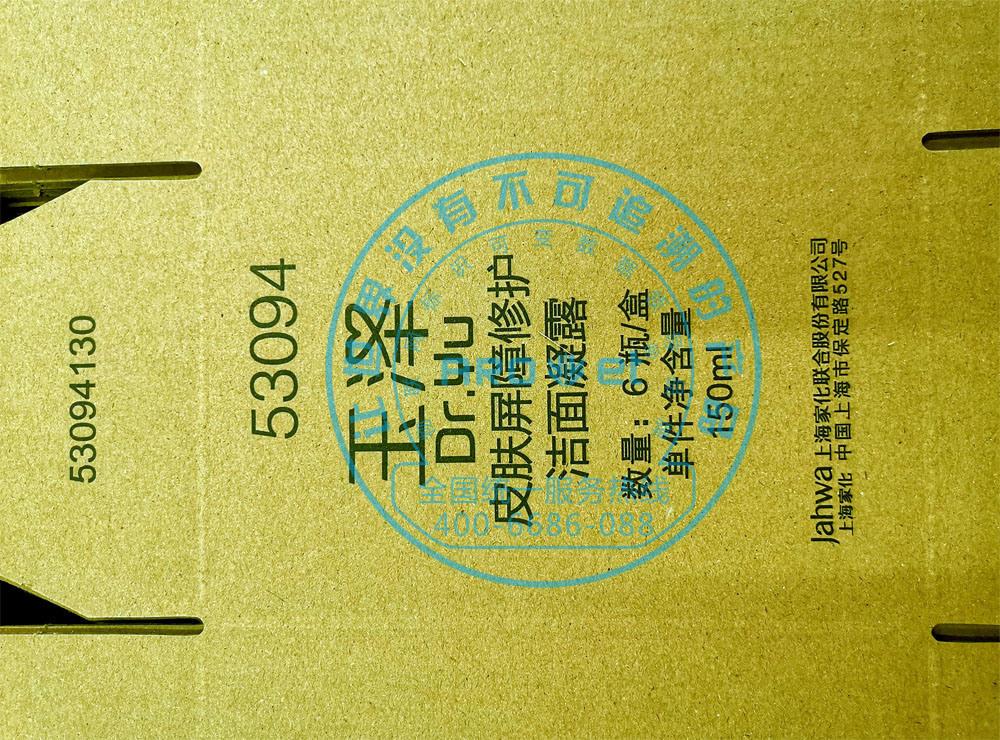 Thick Card Board Medicine Boxes UV Coding Printer