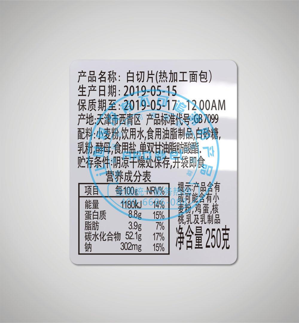 High Performance UV Inkjet Printer Label Press Printing