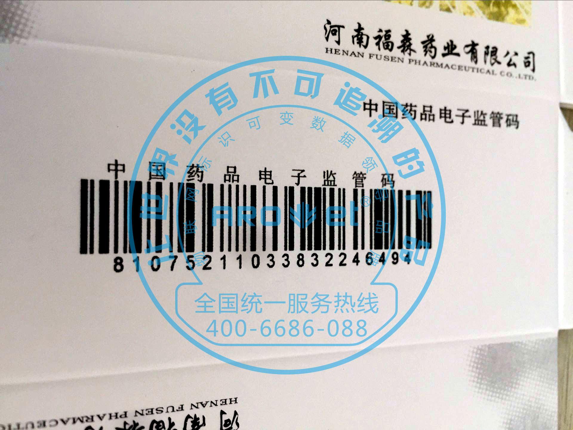 Medical Data Qr Code Coding Machine