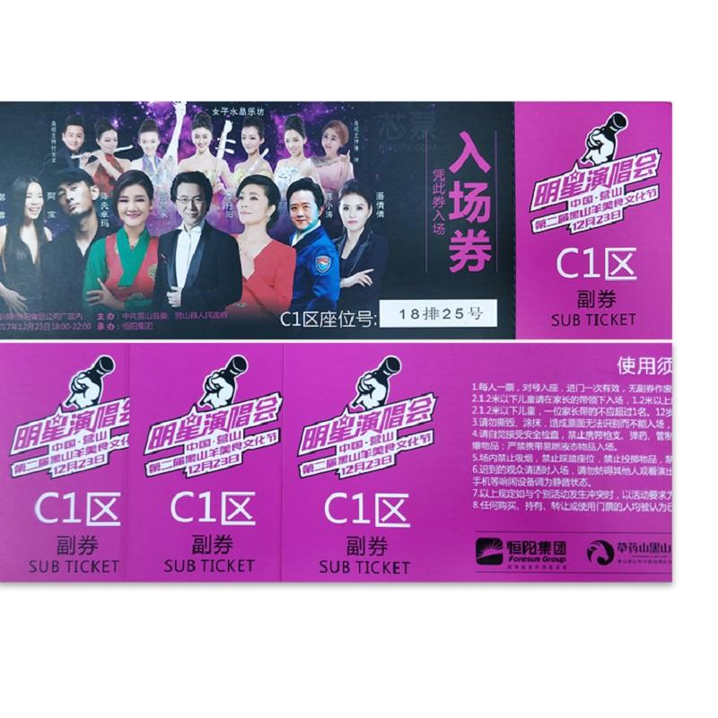 product-Dezheng-Colorful Customized Flight Ticket Cards Scratch Off Lottery Tickets-img-1