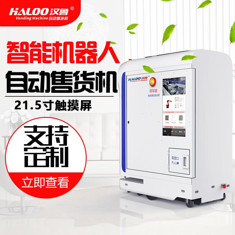 auto smart intelligent robot vending machine