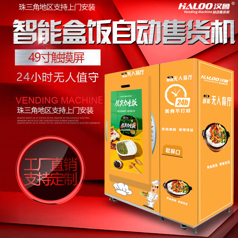 -18 C degree frozen food vending machine and meat vending machine