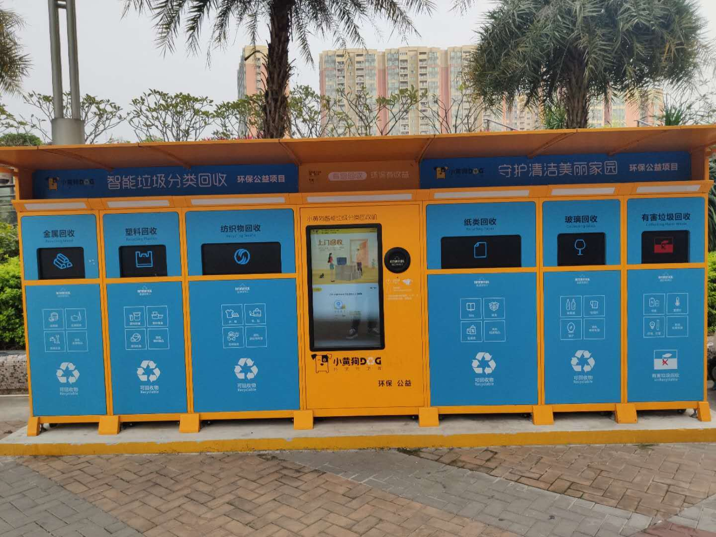 commercial recycle vending machine
