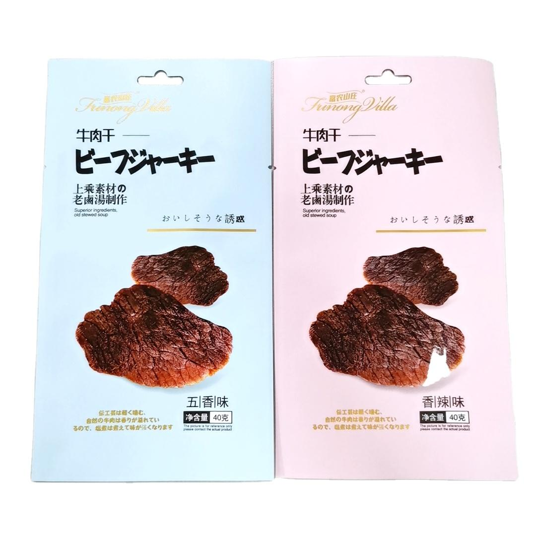 Customized Snack foil Printed Hang hole Dried beef/Meat Three side seal packaging Bags