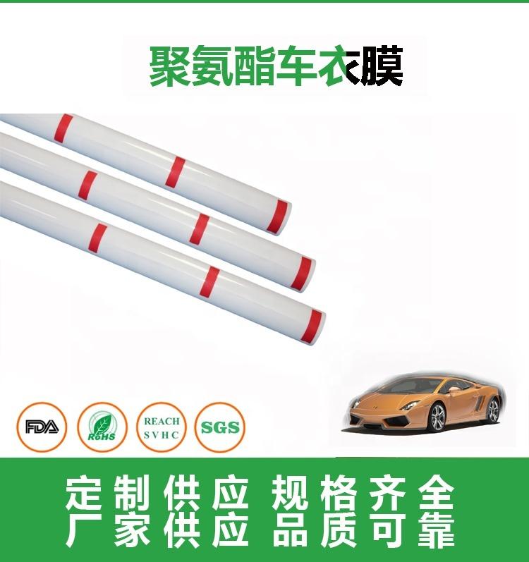 Car PPF Anti-UV Anti-yellowing auto repair Paint Protection film