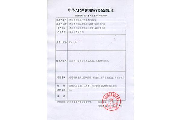 低频综合治疗仪注册证