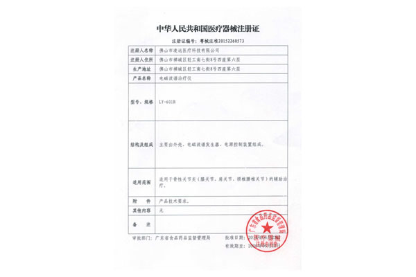 频谱治疗仪注册证