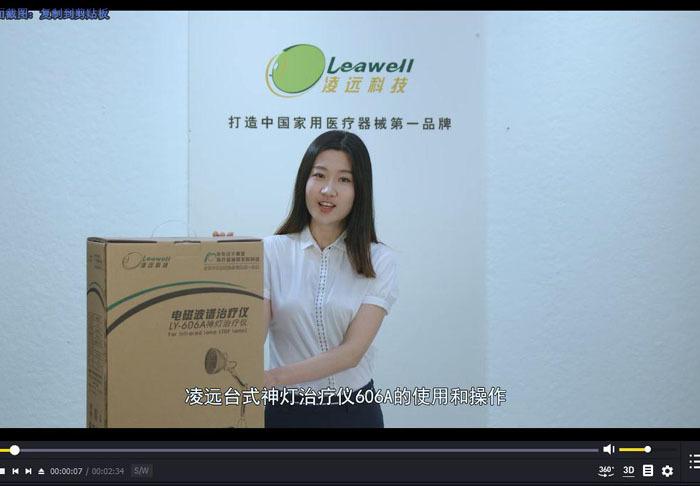 凌远神灯治疗仪使用操作视频LY-606A
