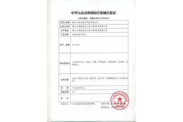 電磁波譜治療儀注冊證