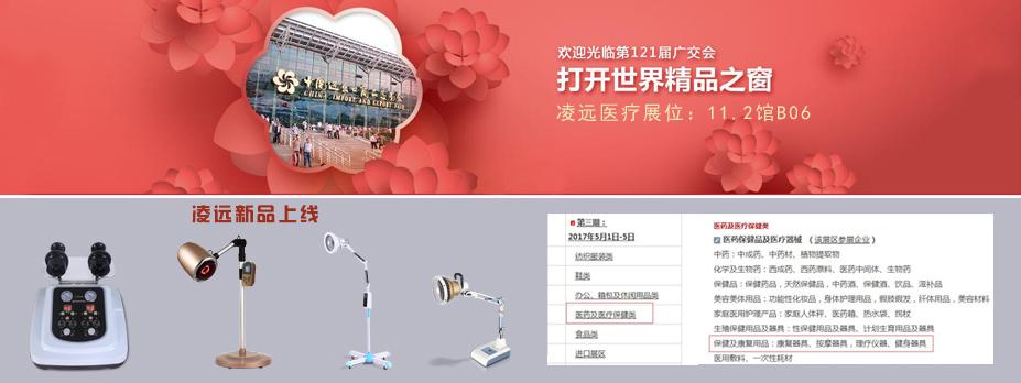 广交会 医疗器械展会