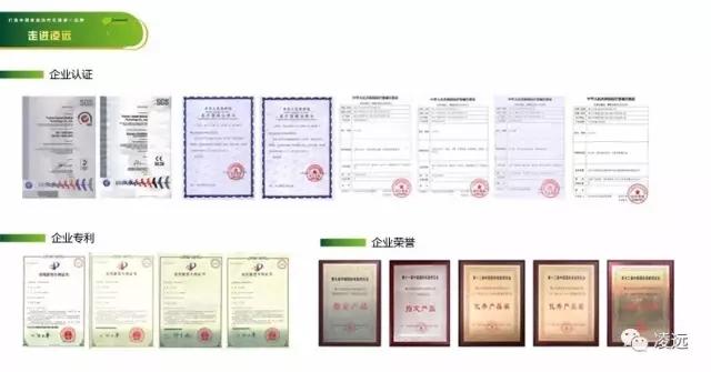 凌远医疗器械厂家专利证书