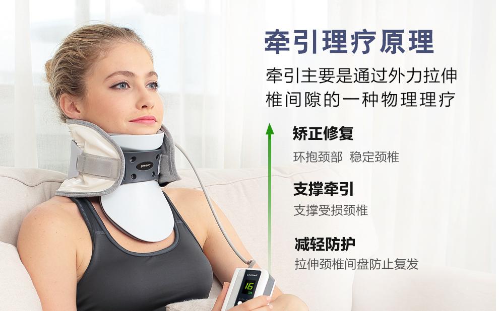 凌远气压颈椎牵引器牵引效果