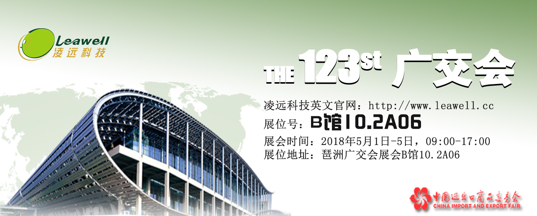 凌远广交会展会号